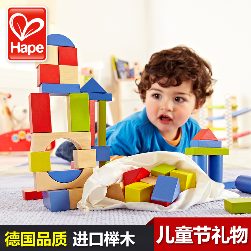 Germany hape50 grain wooden blocks enlightenment educational baby baby intelligence wooden quality children's educational toys beech wood