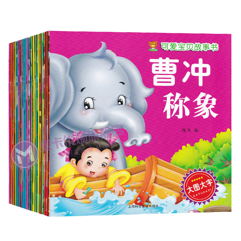 0-3-6 years old baby picture books picture books bedtime story book for children 20 copies of the small picture book classic storybook world