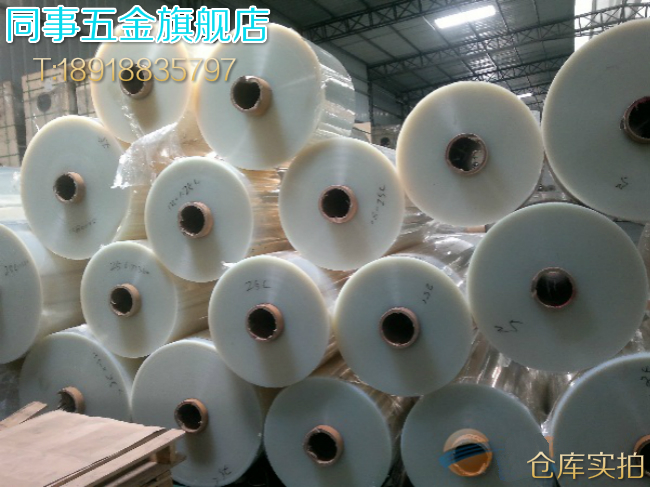 0.5mm * 20 cm polyester film pet polyester film pet film advertising printing professional film