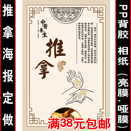 0 v massotherapy chinese culture propaganda poster paintings of traditional chinese medicine health care medical chart scraping acupuncture and cupping