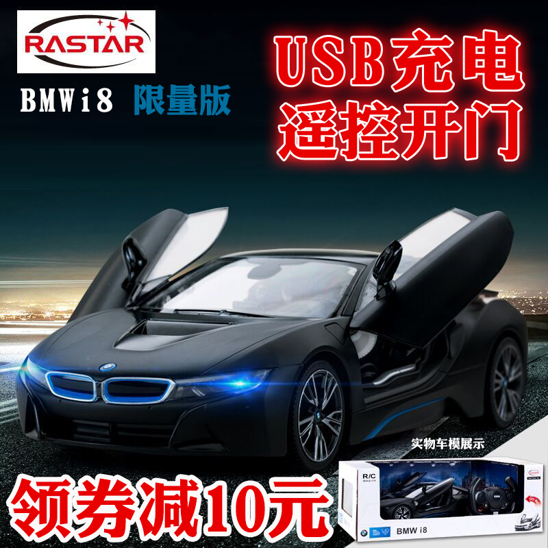 1:14100 xinghui remote control car bmw i8 children cars bujiadiwei speed usb charging car enzo ferrari