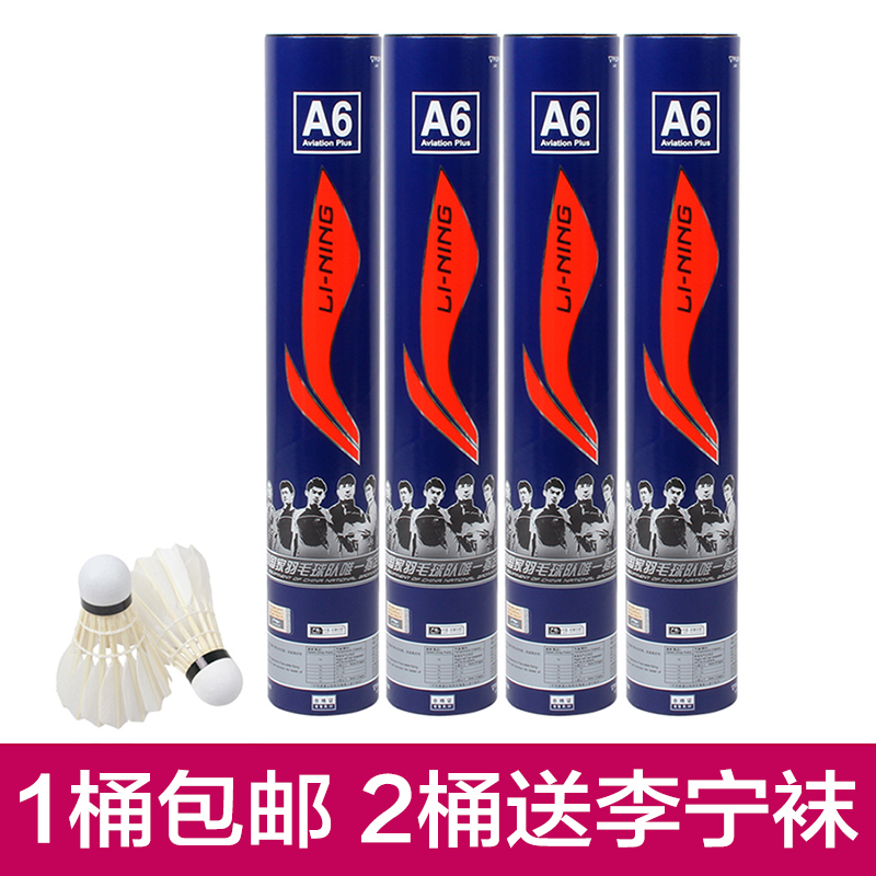 1 cylinder shipping authentic lining li ning badminton national team designated with stable resistance to fight a6