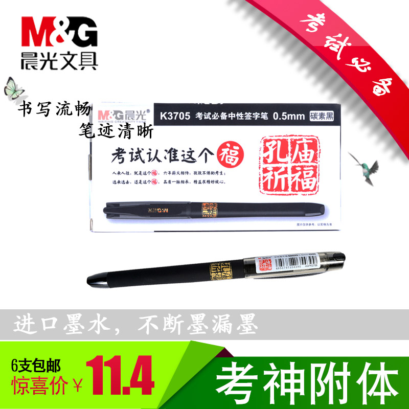1 packer post dawn stationery temple to pray necessary examinations gel pen agpk3705 pen 0.5mm students