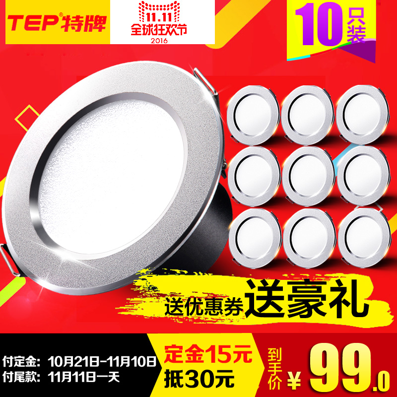 [10] installed luxury silver sand led downlight 3w2. 5 inch intelligent variable light glare color fog Downlights combo