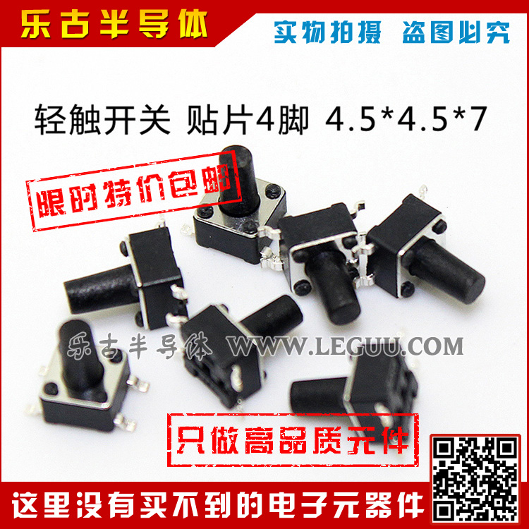 100 free shipping tact switch 4.5*4.5*7 MM 4 pin smd 4.5x4.5x7 h Mini key