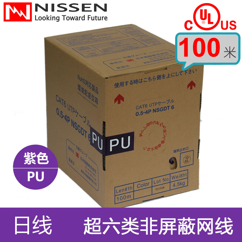 100 m 305 m box daily nissen six cat6 unshielded twisted pair cable ofc copper whole Gigabit ethernet cable