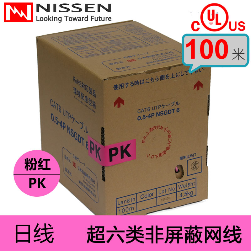 100 m cartons daily nissen cat6 six unshielded twisted pair cable with overall copper pink color line