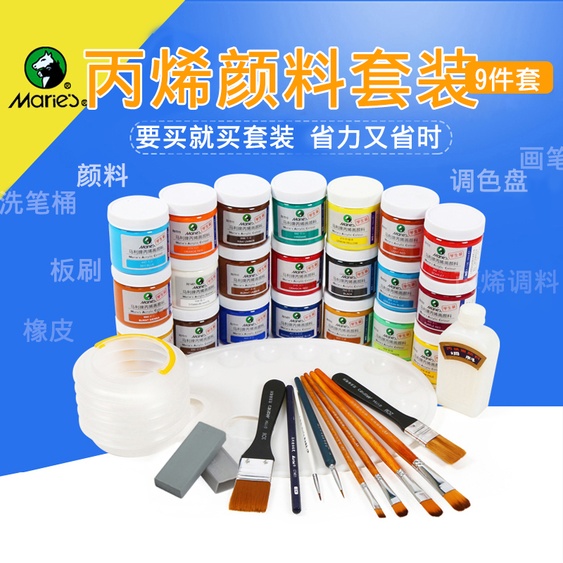 100 ml marley acrylic paint wall painting kit 9 sets of acrylic paint pigments painted waterproof