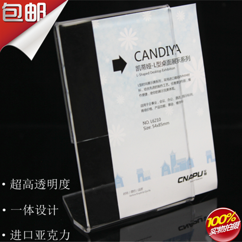 A4 l type tabletop display 210*297 acrylic taiwan card taiwan card display card price tag taiwan signed licensing legislation
