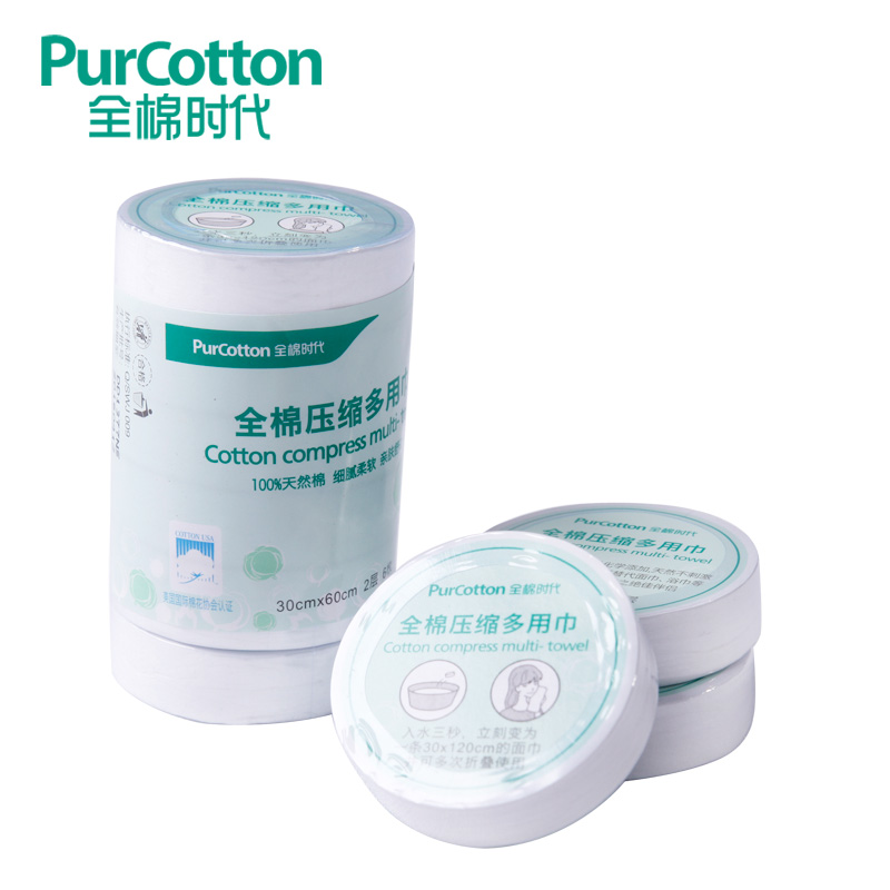 Imported cotton era cotton compressed towel disposable compressed towel travel travel essential supplies
