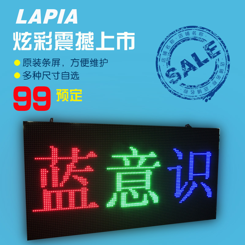 Indoor led screen, led advertising screen, take the word led screen, led screen, blue card genuine sale