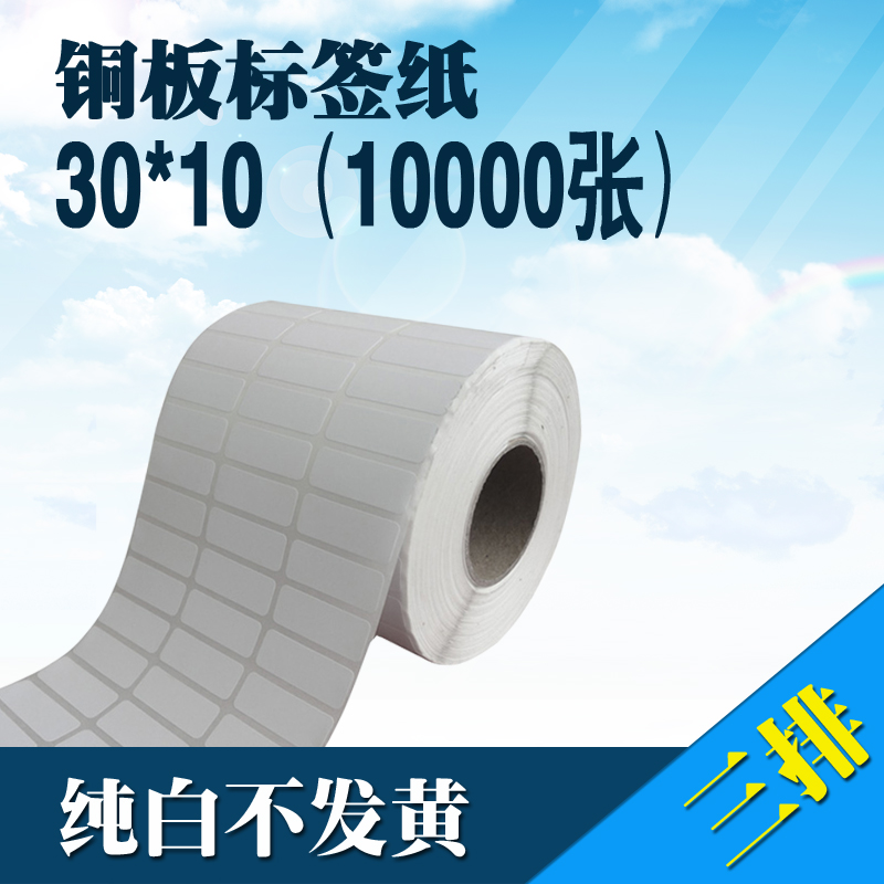 30*10 coated paper label sticker printing paper barcode labels barcode printing paper barcode paper