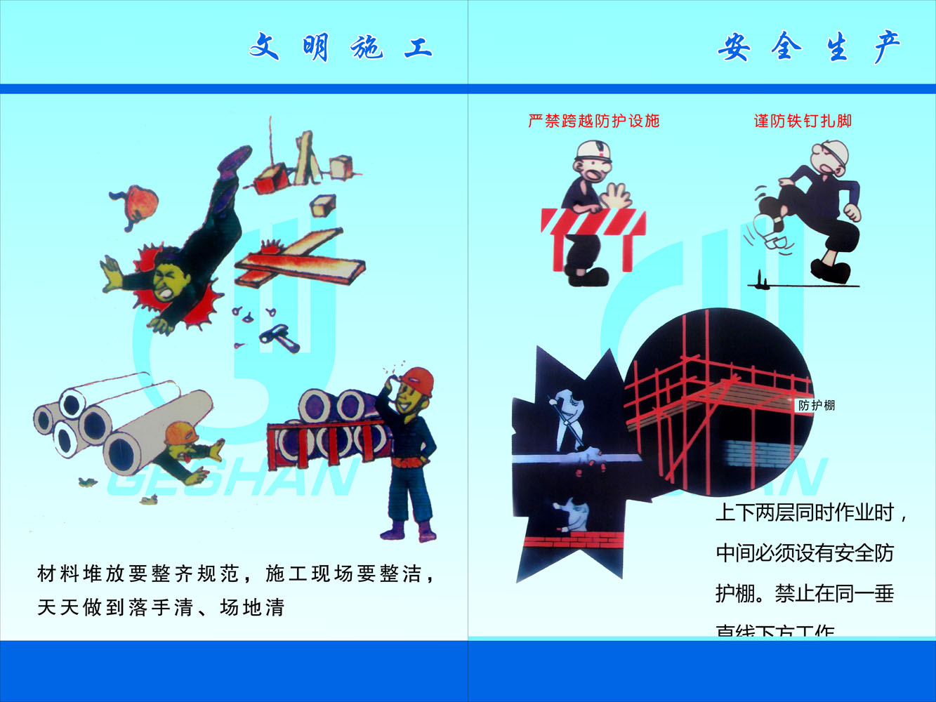 109 material commonly flipchart poster panels 678 production safety publicity wall charts 2