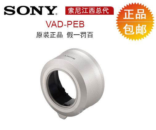 Sony/sony VAD-PEB adapter ring genuine original special offer free shipping