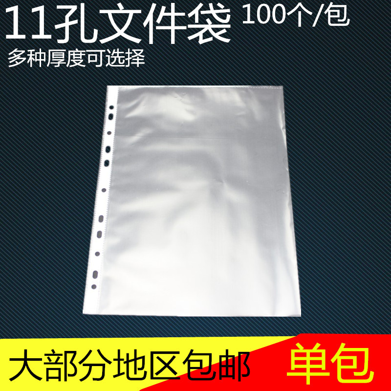 11 transparent protective film 11-hole paper bags a4 paper bag paper bag insert 100/pack office supplies Stationery