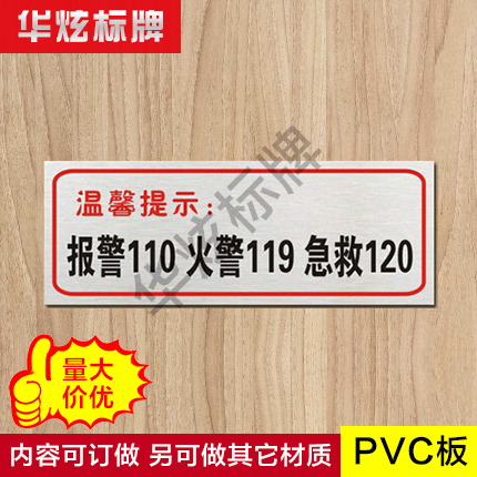 110 fire alarm 119 first aid 120 phone cheap signage signs welcoming mention customized cards