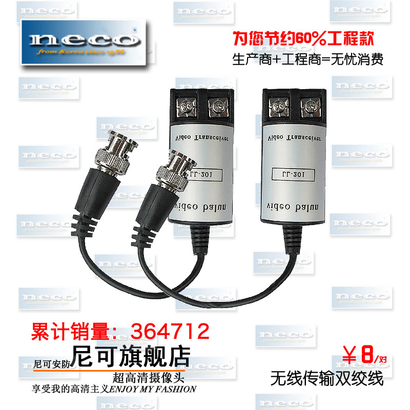 Neco monitoring peripheral equipment monitoring accessories passive twisted pair transmitter balun