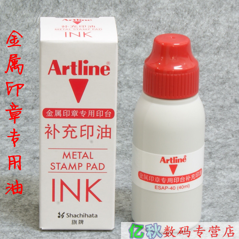 Japanese flag license-artline alice [metal seal] with a special ink ink ink [40/bottle] esap-40 red