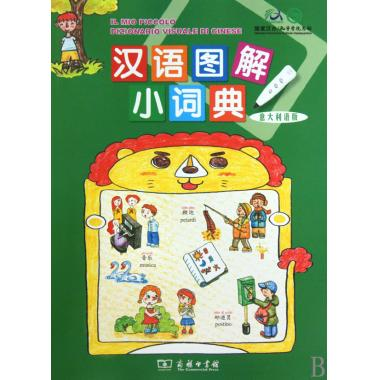 Small chinese picture dictionary (italian edition) (us)吴月mei | translator: yu xuefeng/ /