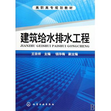 Building water supply and drainage engineering (vocational planning materials) wang zongxiang