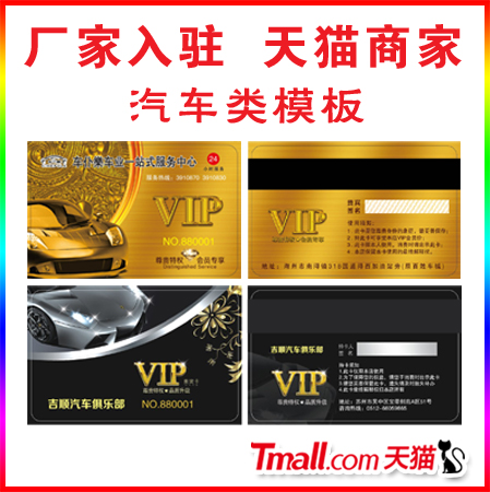 Car Wash Car Beauty Membership Card Membership Card Template Card  Membership Card Car Wash Car Beauty  Membership Card Template