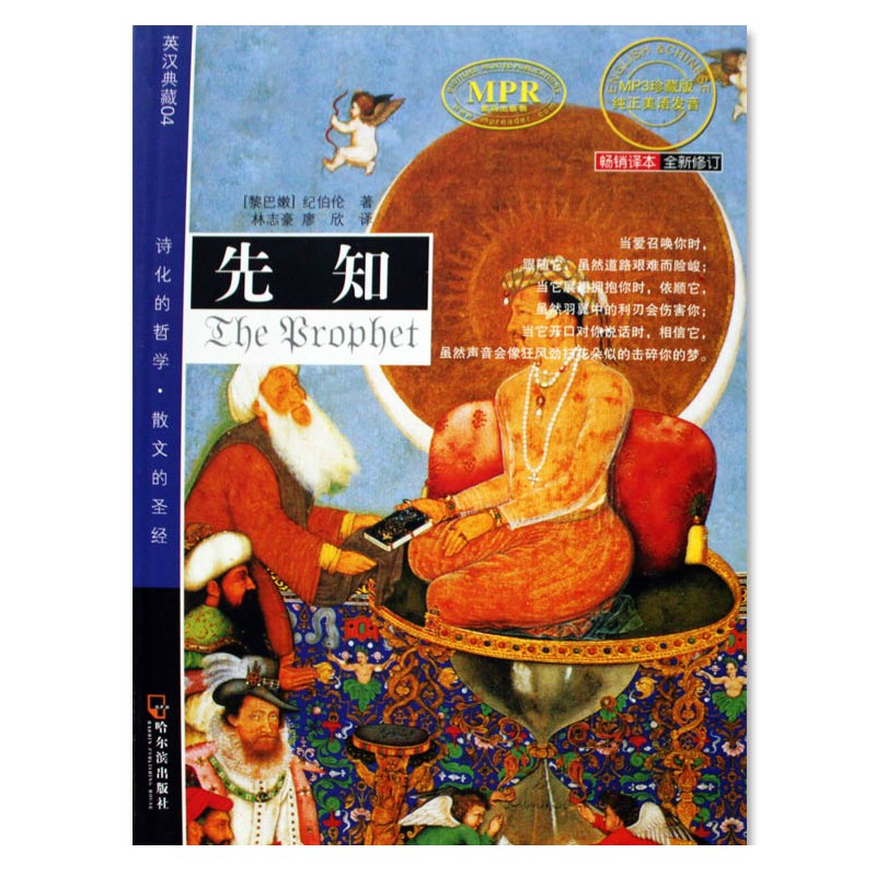 Mpr reader point of reading audio books in english and chinese poetry collection of the prophet english books can point reading