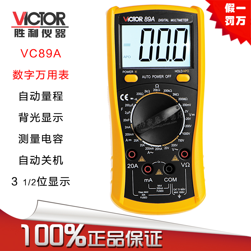 Genuine victory victory vc89a digital multimeter digital multimeter multimeter digital multimeter universal table full protection function