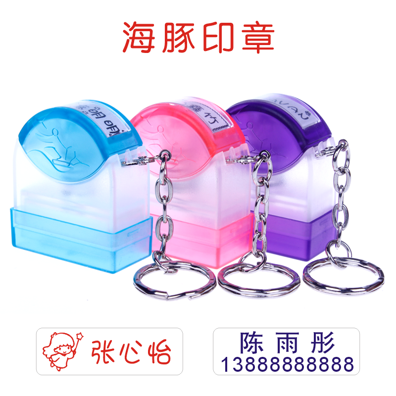 Zhang qi cute cartoon stamp making personalized teacher signature chapter chapter names engraved names of individuals