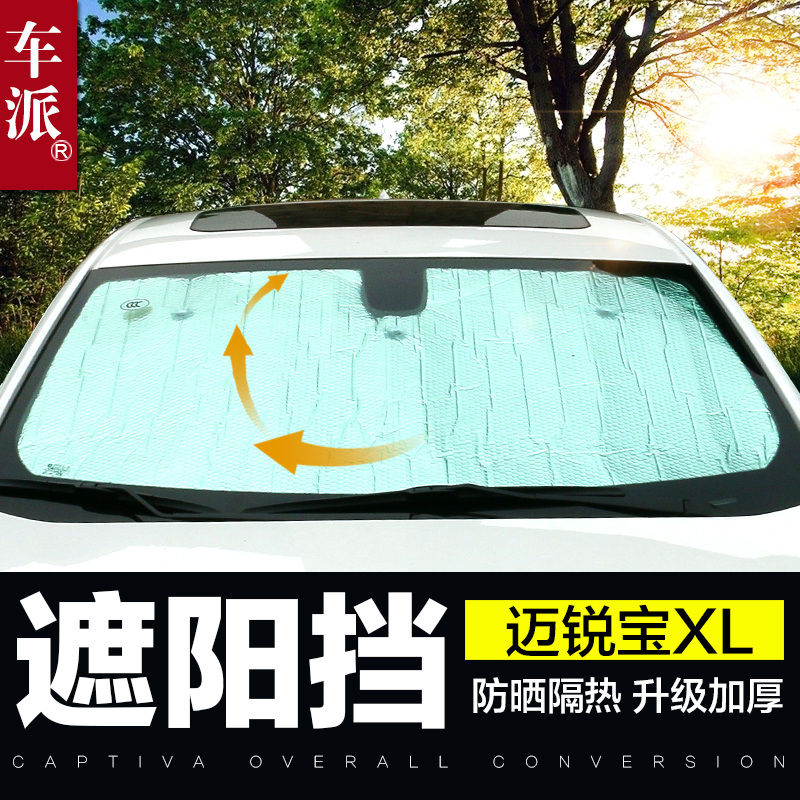 12-17 xl models mai rui bao refit dedicated sun shade sun sun block before the file insulated blackout sunvisor Plus