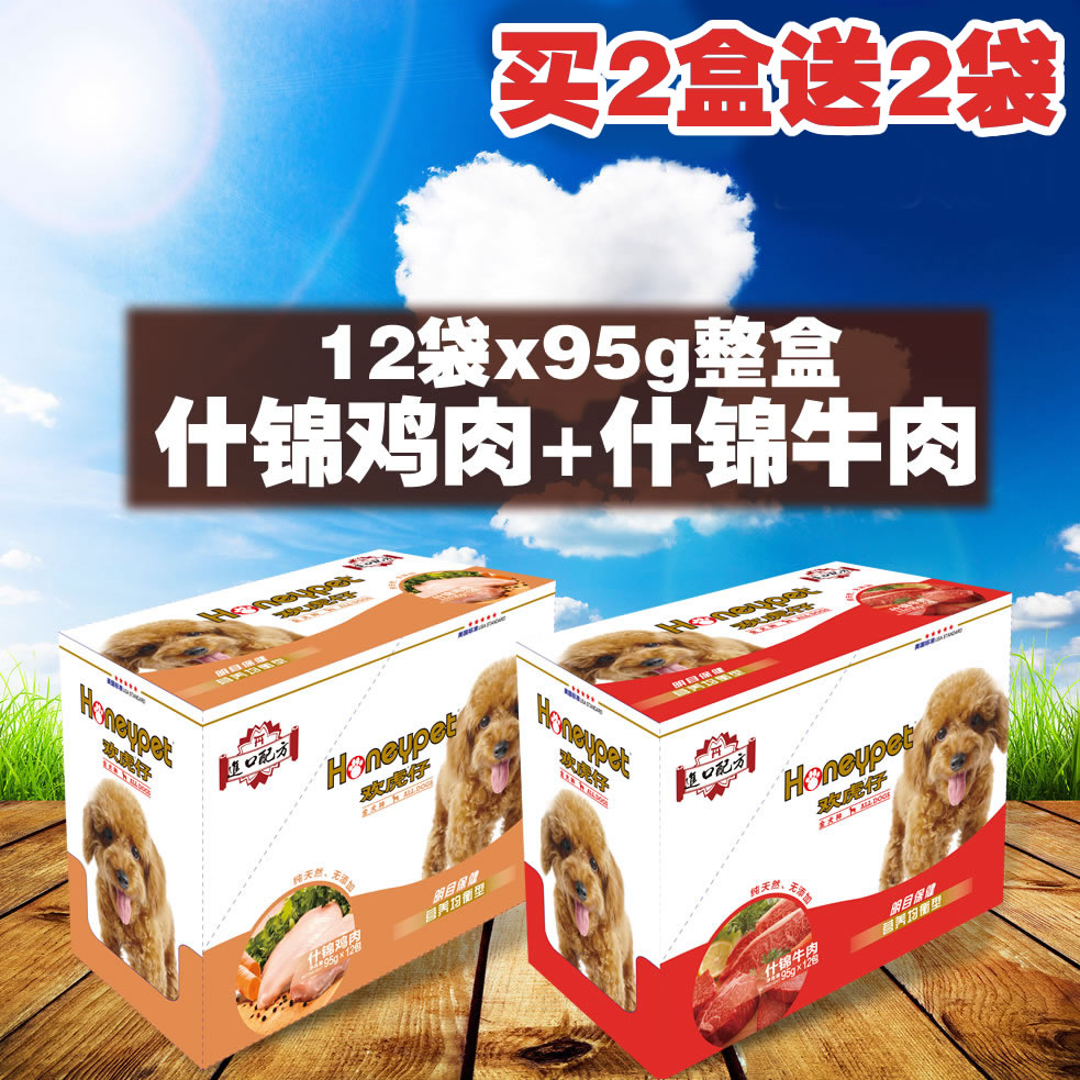 12 bags of joy tiger aberdeen 100粒95g package of beef dog teddy dog snacks canned dog food bag wet pet food package rouli