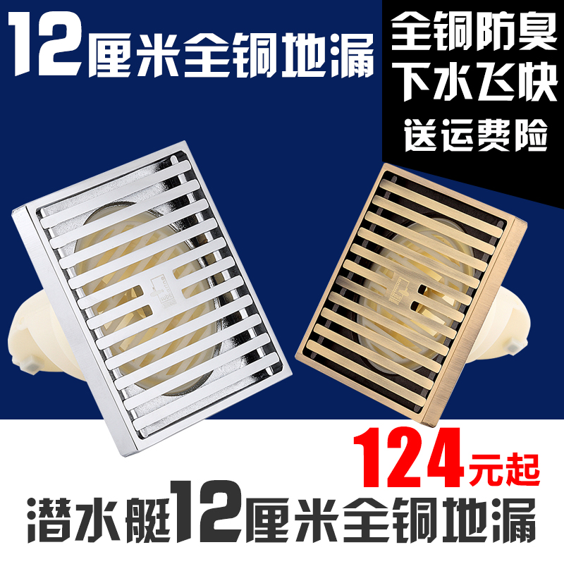 12 cm floor drain odor entire copper bathroom shower drain 75/100/110 pipes under the submarine under the water available
