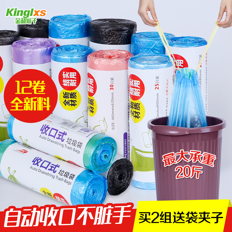 12 volume automatically shutéå©å¨´sub wearing rope portable household kitchen garbage bags thicker plastic bags in large