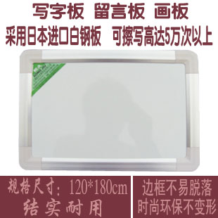 New students sided curved aluminum frame high import magnetic whiteboard 120 * 180cm whiteboard wordpad message board