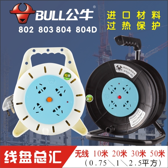 Bulls cable reel mobile reel empty plate 803/804/804d overheat protection 30/20/50 m/1/ 2.5 square