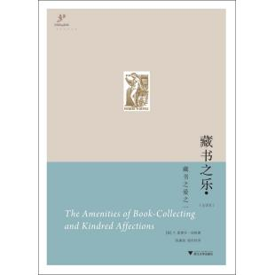 Collection of music (love of books full translation) (us) a. edward · newton | translator : Chen