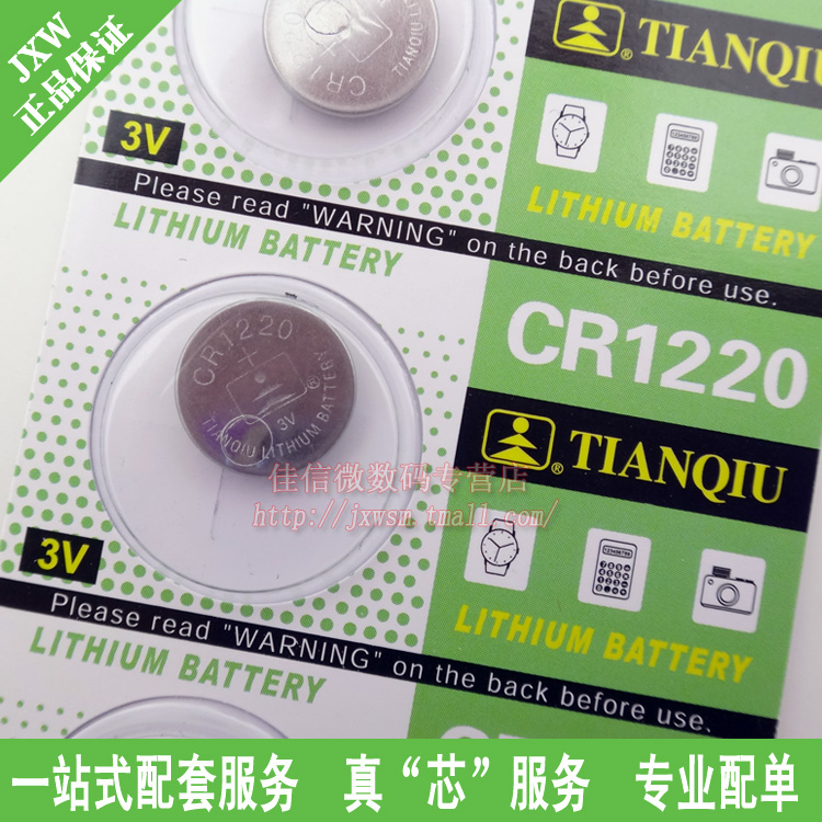 1220 cr12203v button battery button electronic electronic scales motherboard battery