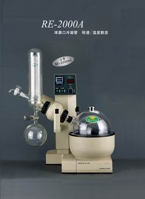 [Wing] haiya RE-2000A milling mouth 0.25-2 liter rotary evaporator condenser tube package logistics