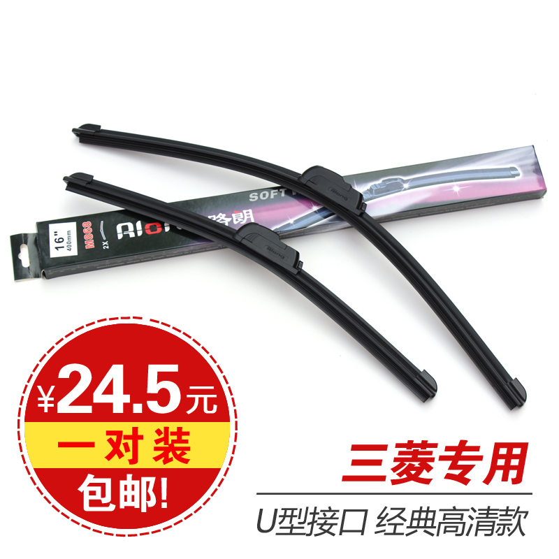 Mitsubishi lancer lingshuai ling yue v3 lancer wing of god galant outlander pajero car without bone wipers wiper blades strip