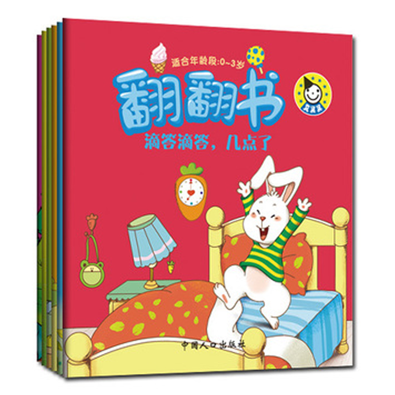 Free shipping zhenguo fruit looking through the book (all 6) early education enlightenment cognitive picture books loaded 0--3 years old infants and young Children baby early childhood bedtime story books enlightenment cognitive game story parenting books puzzle game map books