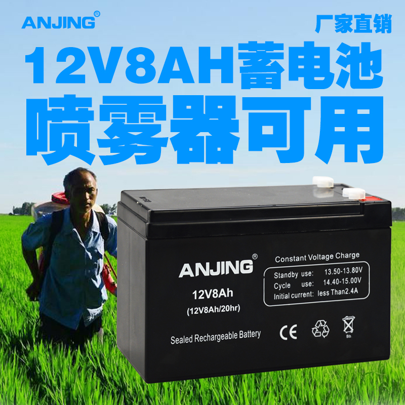 12v8ah battery electric sprayer battery lighting audio monitoring night market stall battery 12 volt electric bottle