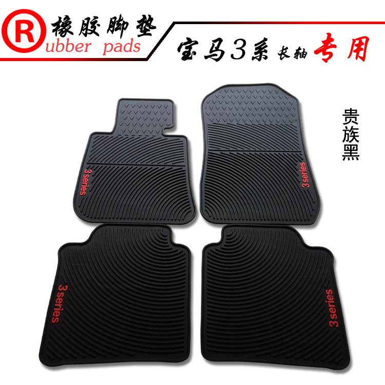 13 ~ 15 models li long axis of the bmw 3 series 320li 325li 328li 335li special rubber mats green