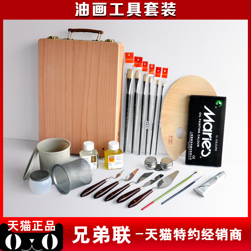 13 provinces shipping marley 12 color 24 color oil paint painting box painting box 16 sets of professional tools