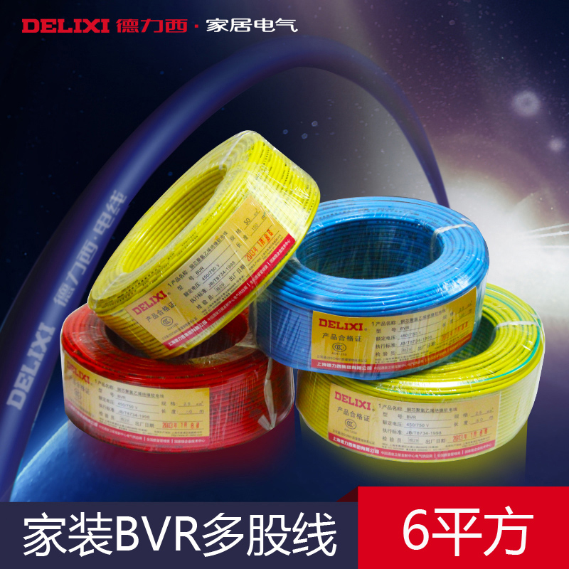 West germany decoration of wire and cable bvr 6 square copper wire and cable multiple soft wire 50 m/roll