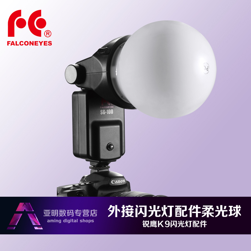 Rui ying genuine soft ball ball machine dome light softbox photographic equipment k9 flash accessories external flash
