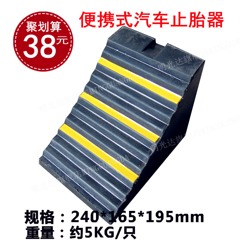 Slip rubber is rubber only retreat triangular rubber wheel locator locator block cars wheel stopper