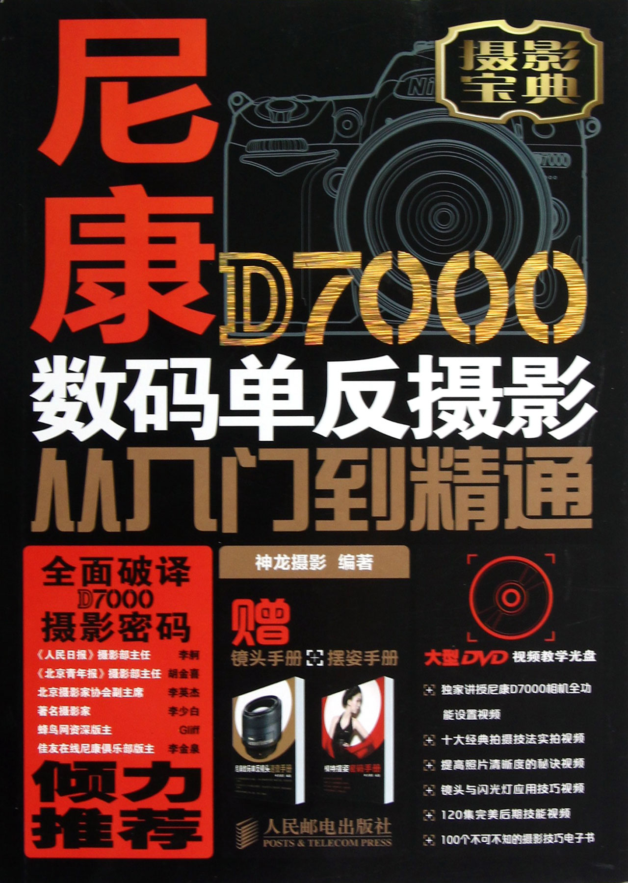 Nikon d7000 digital slr photography from entry to the proficient (with cd-rom photography collection) slr tutorial portrait photography portrait photography tutorial New york photography books photography tutorial teaching manual slr photography collection of coated paper