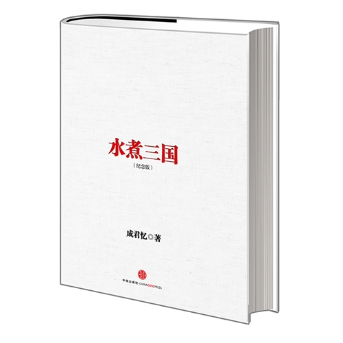 Citic agency genuine spot/boiled three (commemorative edition) [hardcover] into king yi citic publishing Economic and social council