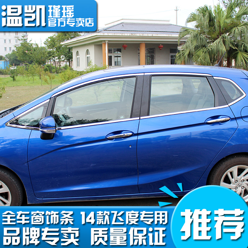 14 honda fit models fit fit new window trim stainless steel bright bar window trim special modified