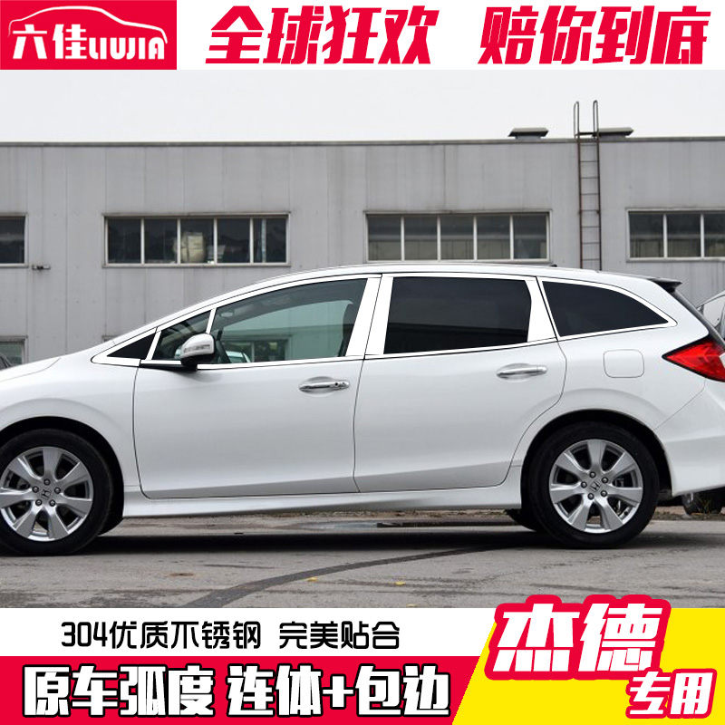 14 honda jed jed/哥瑞/ nine generations eight generations old and new civic special window trim stainless steel bright bars
