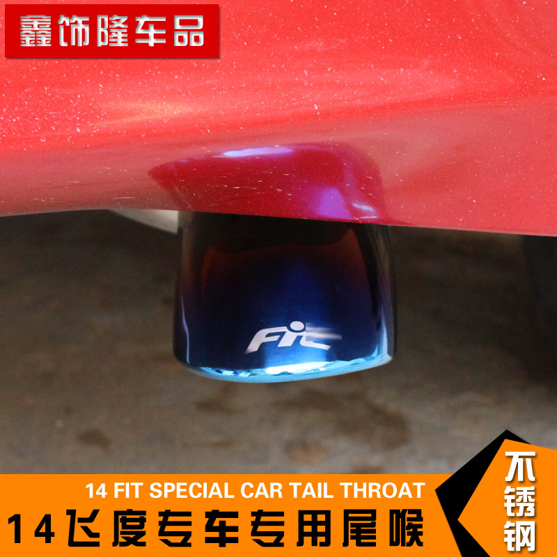 14 new models fit the new fit honda 08-13 new fit fit tail pipe exhaust pipe muffler tail pipe modification grilled blue